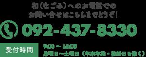 092-437-8330
